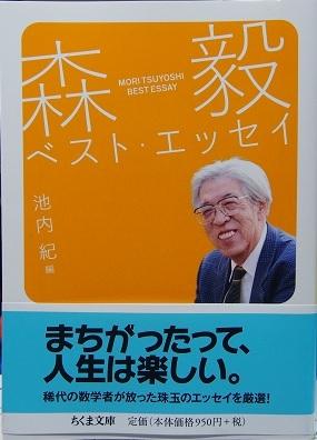 20200322_mori_tsuyoshi001