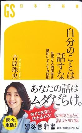 20200404_yoshihara_tamao001
