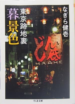 20200411_nagira_kenichi001
