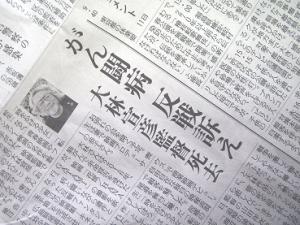 20200412_ohbayashi_nobuhiko001