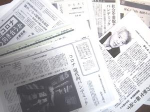 20200419_newspaper001