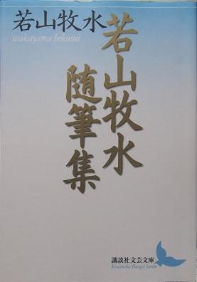 20200505_wakayama_bokusui001