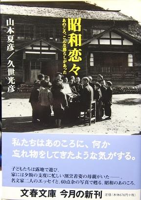 20200510_natsuhiko_teruhiko001