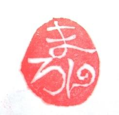 20200520_stamp002