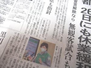 20200523_newspaper001