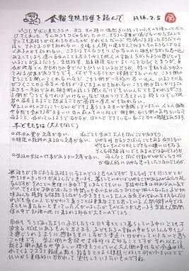 20200608_minami_data001