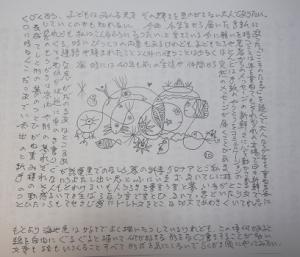 20200613_minami_data001