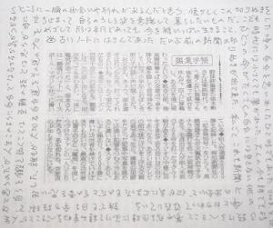 20200616_minami_data001