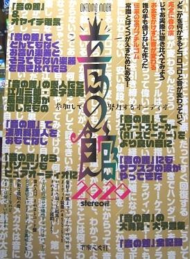 20200623_otono_yakata2020