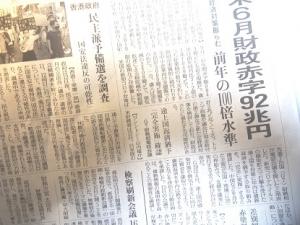 20200714_newspaper001