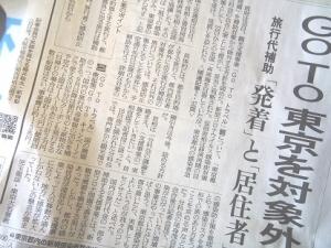 20200717_newspaper001