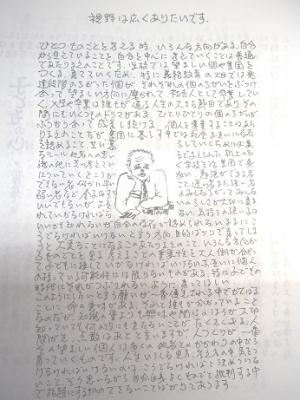 20200728_minami_data001