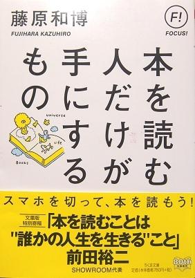 20200731_fujihara_kazuhiro001