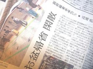 20200808_newspaper001