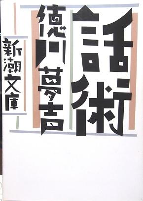 20200812_tokugawa_musei001