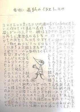 20200829_minami_data002