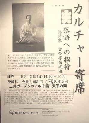 20200913_culture_rakugo001