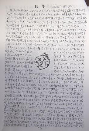 20200915_minami_data001