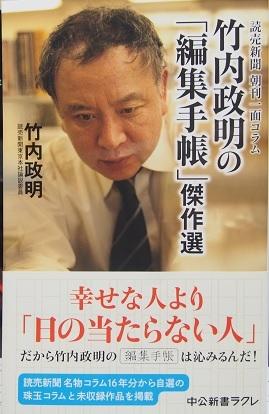 20200922_takeuchi_masaaki001