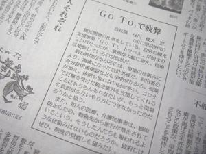 20200928_newspaper001