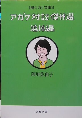 20200930_agawa_sawako001