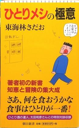 20201005_syouji_sadao001