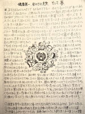 20201021_minami_data001