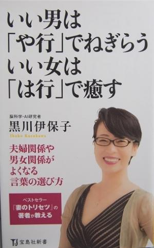 20201106_kurokawa_ihoko001