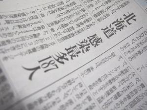 20201108_newspaper001