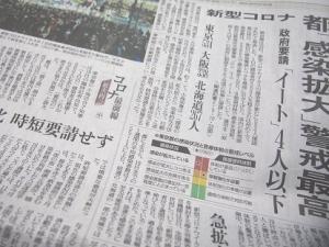 20201120_newspaper001
