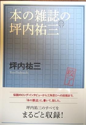 20201126_tsubouchi_yuzo001