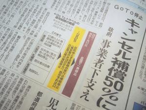 20201215_newspaper001
