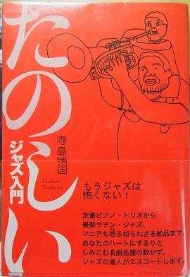 20201228_terashima_yasukuni001