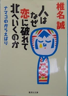 20210201_shiina_makoto002