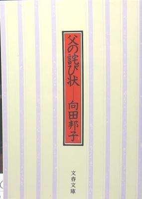 20210210_mukouda_kuniko001