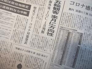 20210226_newspaper001