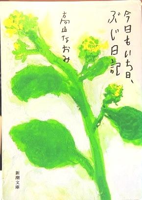 20210226_takayama_naomi001