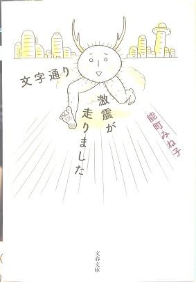 20210311_noumachi_mineko001