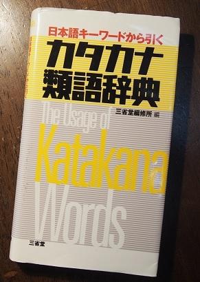 20210323_katakana_words_001