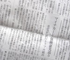 20210326_newspaper001