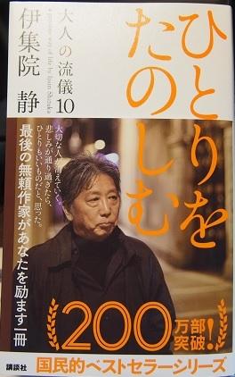 20210405_ijuin_shizuka_001