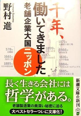 20210413_nomura_susumu_001