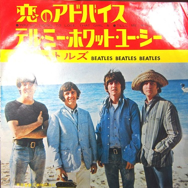 The Beatles 研究室・復刻版】Help![A-6]You're Going To Lose That ...